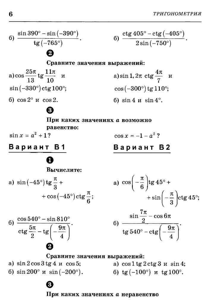 Контрольные работы онлайн по алгебре индикаторы для технического анализа форекс