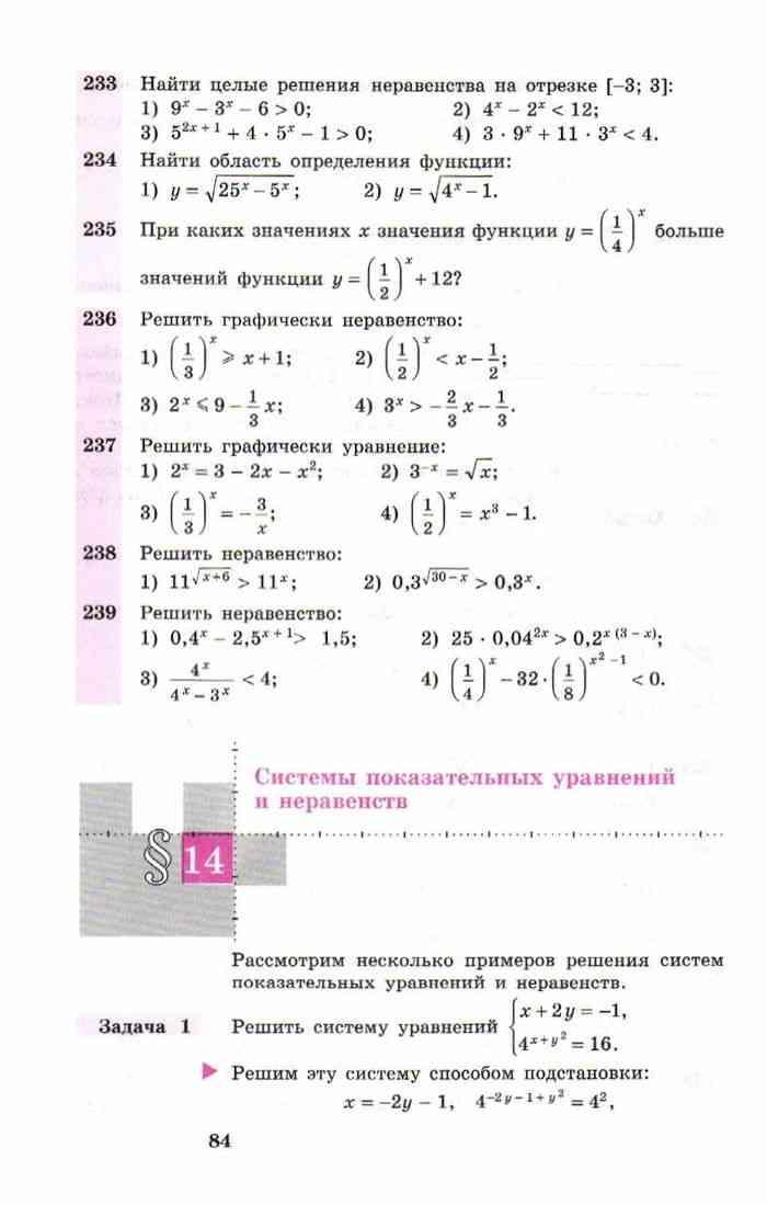 Как решить задачу по алгебре 11 класс задачи с графами с решением