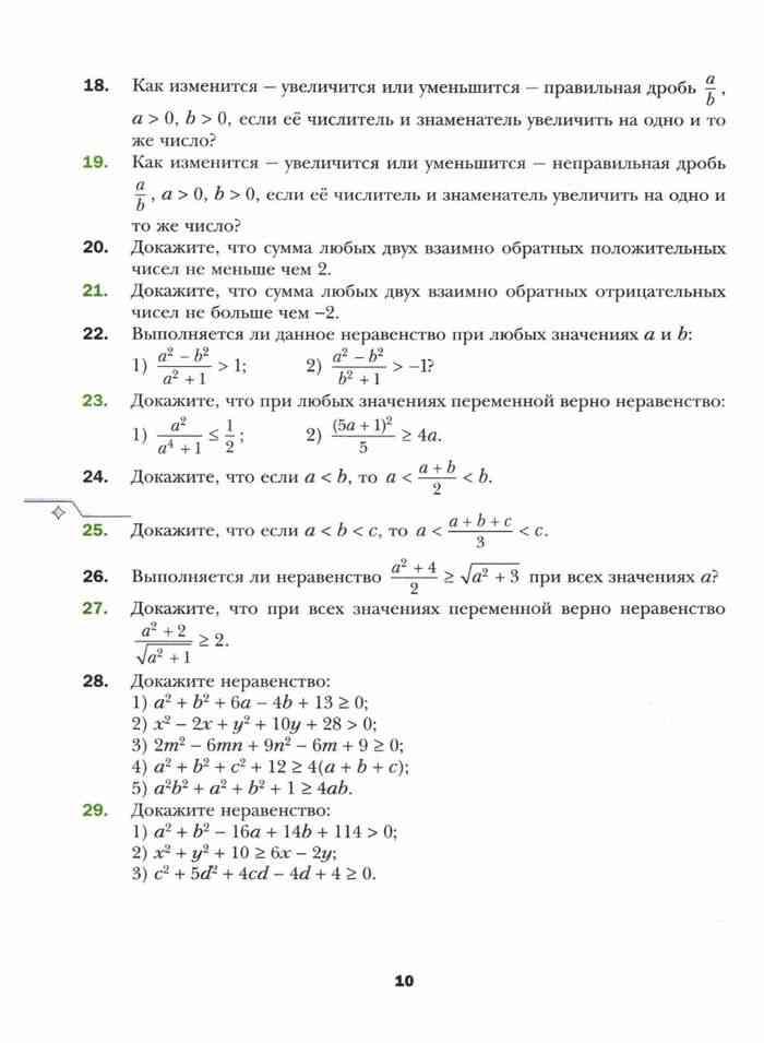 скачать учебник по алгебре 7 класс мерзляк поляков pdf