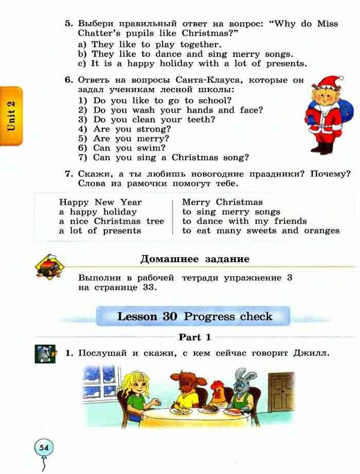 Биболетова скачать программу 3 класс программа скачать бесплатно djvu reader