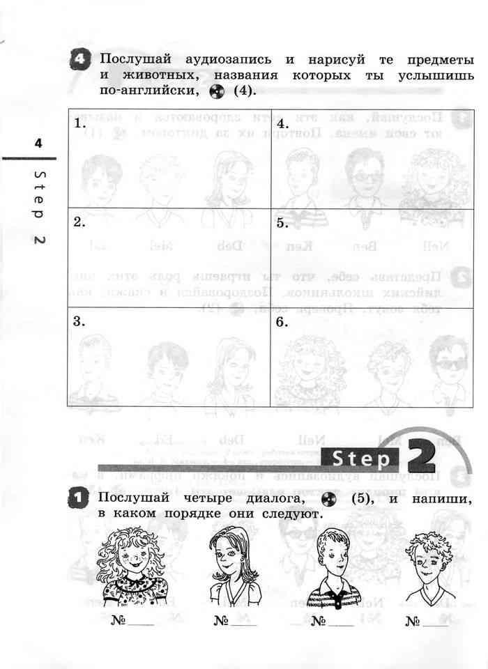 Рабочая тетрадь по английскому языку 2 класс афанасьева михеева