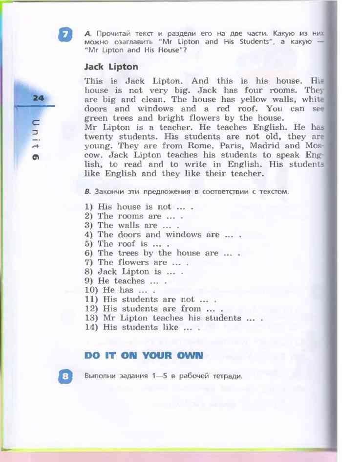 английский язык 3 класс юнит 2
