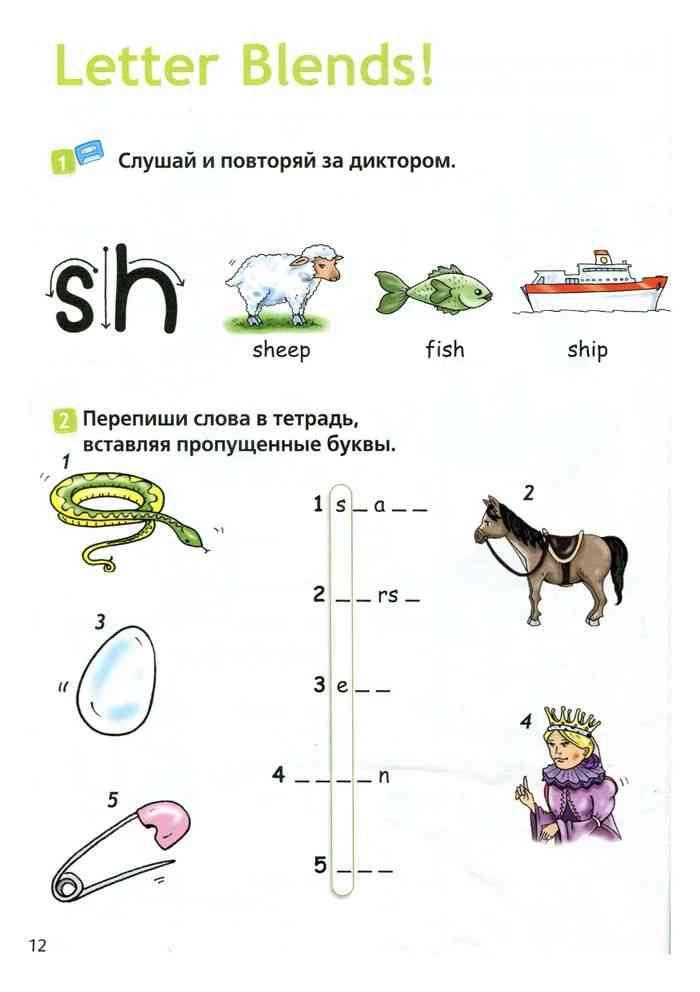 английский язык 2 класс упражнение 10