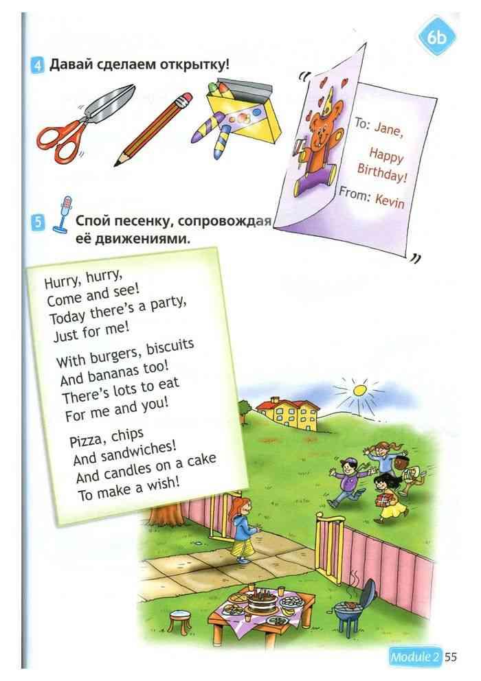 Для родителей, как подписать открытку по английскому языку 2 класс
