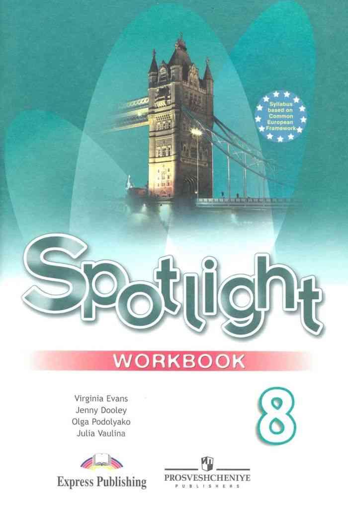 Гдз по англ языку за 8 класс spotlight учебник prakard.