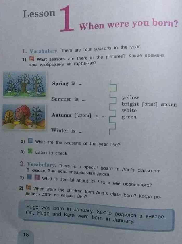 английский язык 3 класс учебник стр 39