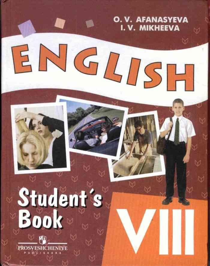 английский язык 8 класс афанасьева михеева учебник читать