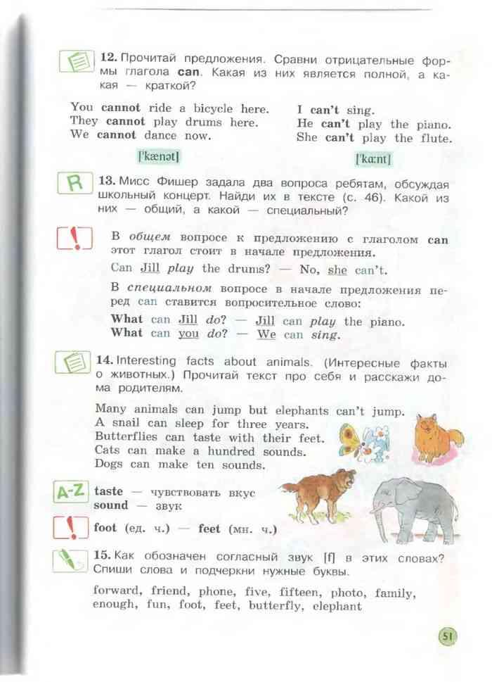 Forward 3 класс скачать учебник [PUNIQRANDLINE-(au-dating-names.txt) 54