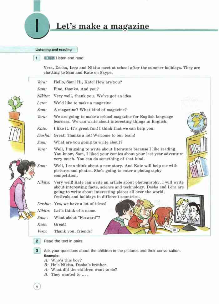Учебник 5 класс форвард [PUNIQRANDLINE-(au-dating-names.txt) 24