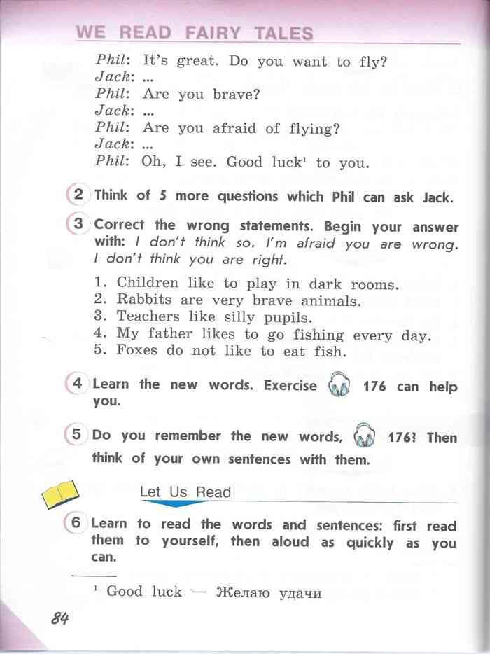 учебник везения читать онлайн
