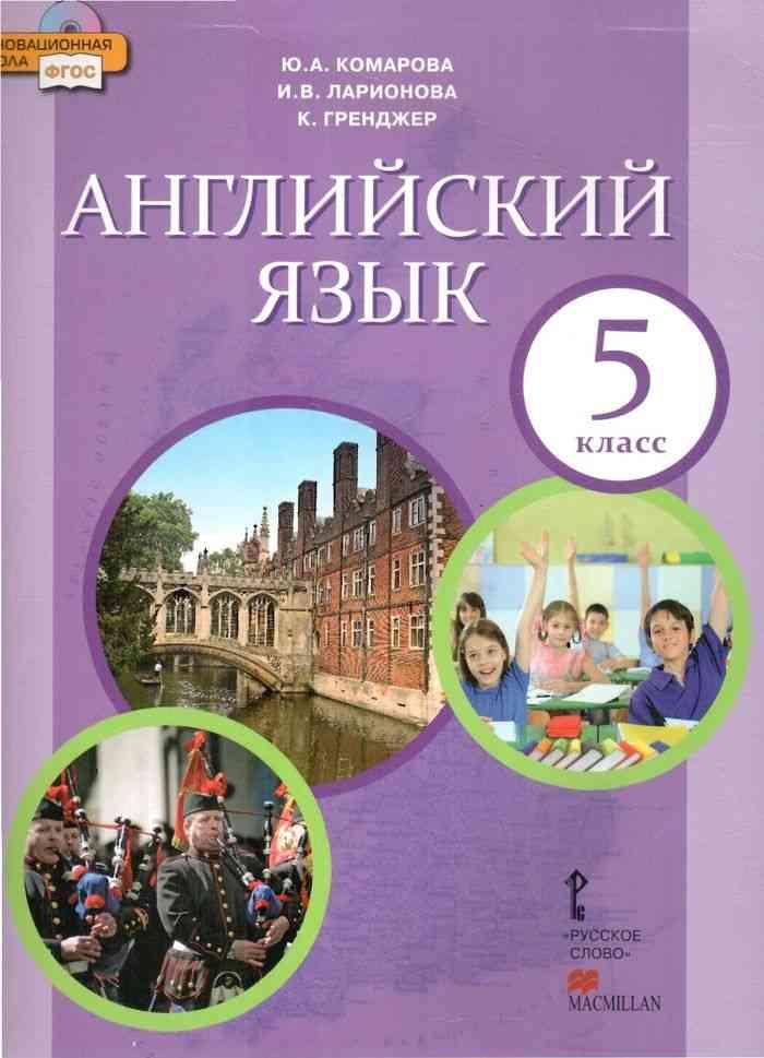 Решебник по английскому языку 5-6 классов учебник биболетова prakard.