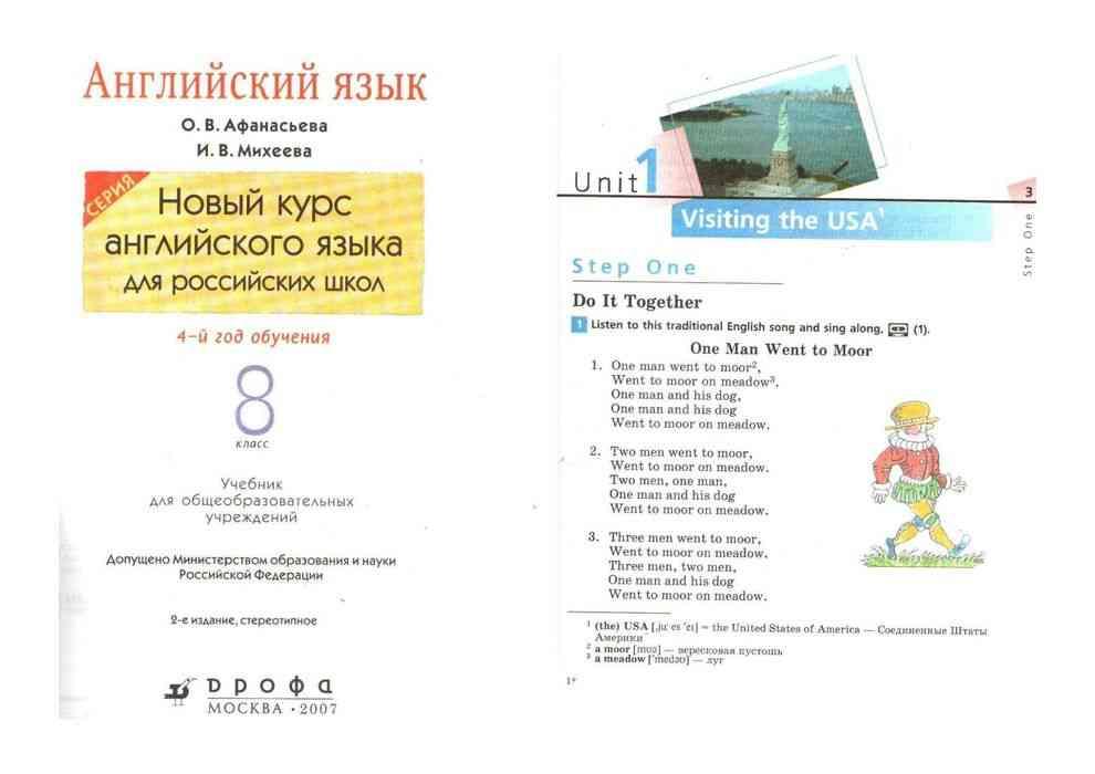 перевод страниц по английскому 8 класс афанасьева
