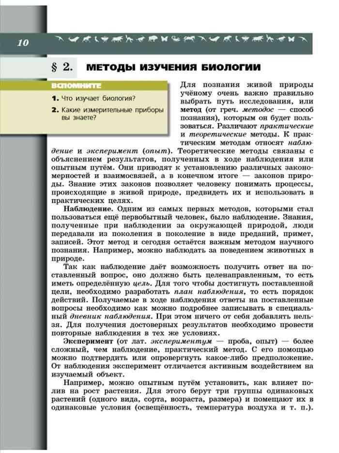 журнал биология в школе читать онлайнpdf