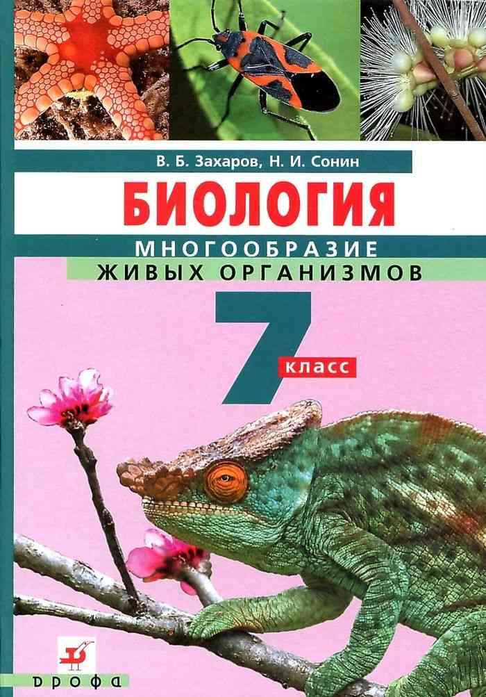 Н. И. Сонин, биология. Многообразие живых организмов. 7 класс.