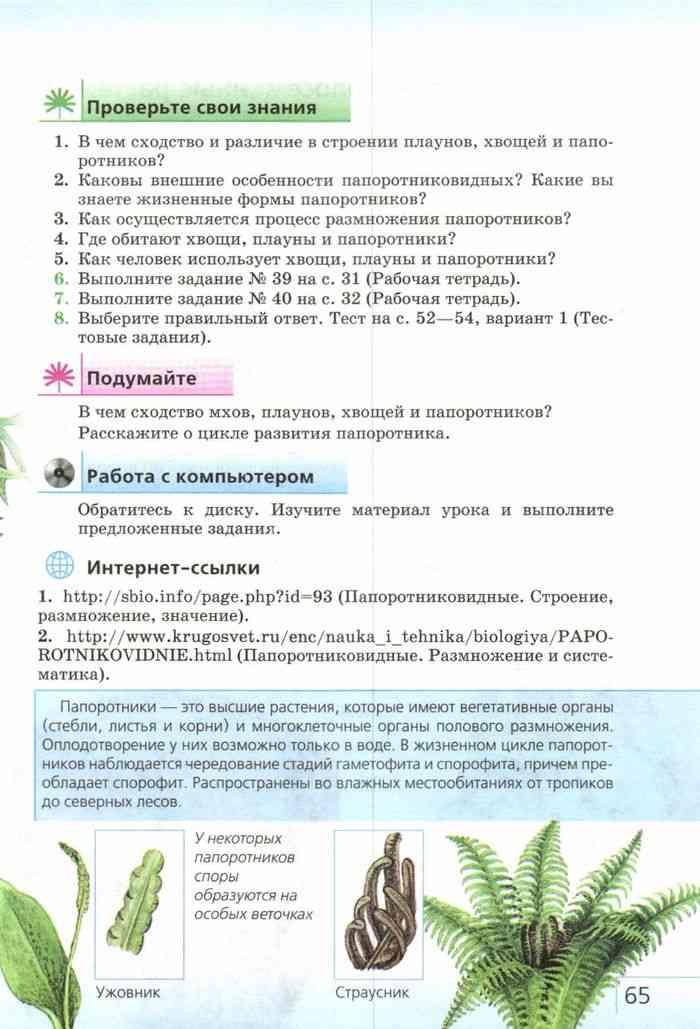 """Книга """"биология. Многообразие живых организмов. 7 класс"""" сонин."""