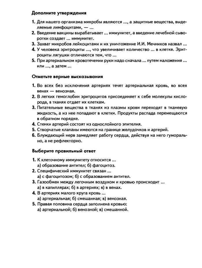 биология 8 класс драгомилов скачать pdf