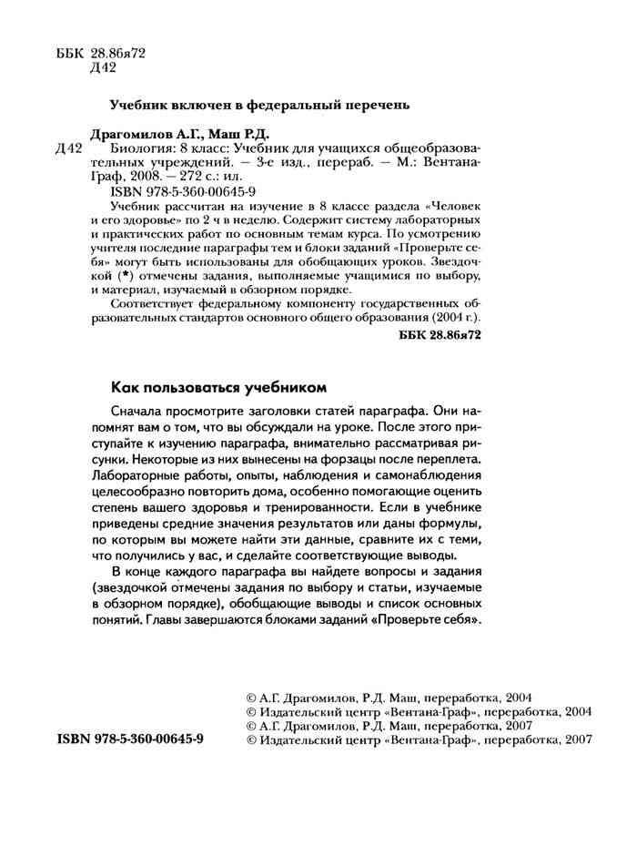 Биология 8 класс драгомилов маш скачать pdf