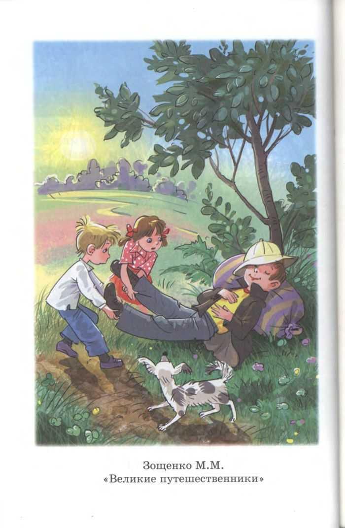приготовления иллюстрации к рассказу великие путешественники зощенко эти