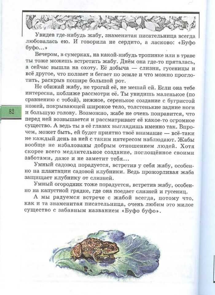великан на поляне читать стр 101 103 онлайн