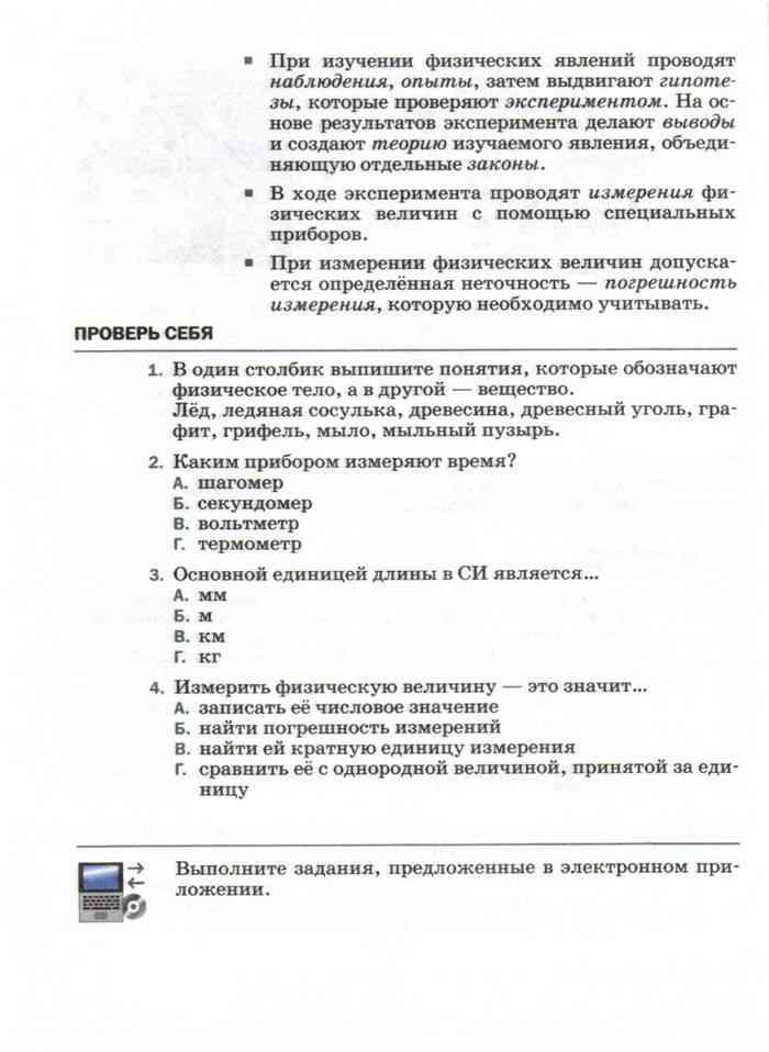 физика 7 класс барьяхтар pdf