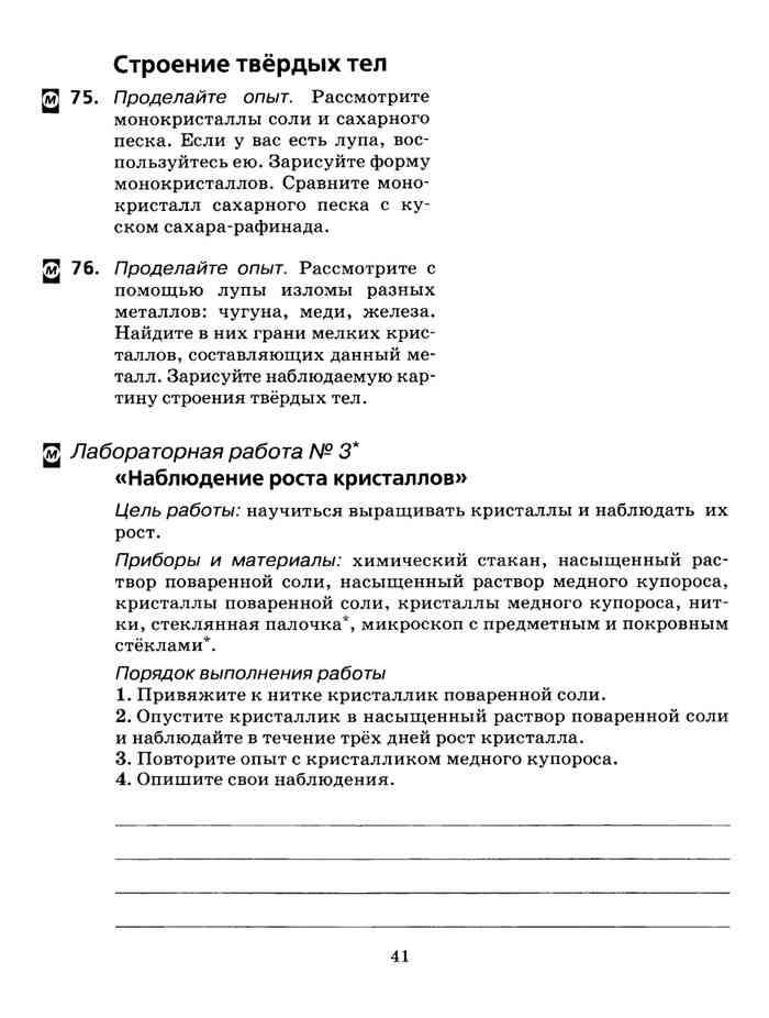 Контрольные и проверочные работы по физике 8 класс пурышева читать онлайн банковская система форекс