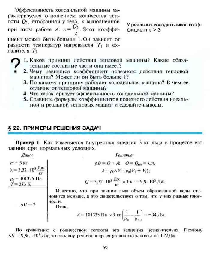 Онлайн решение задач по физике савченко решение задач вакансии