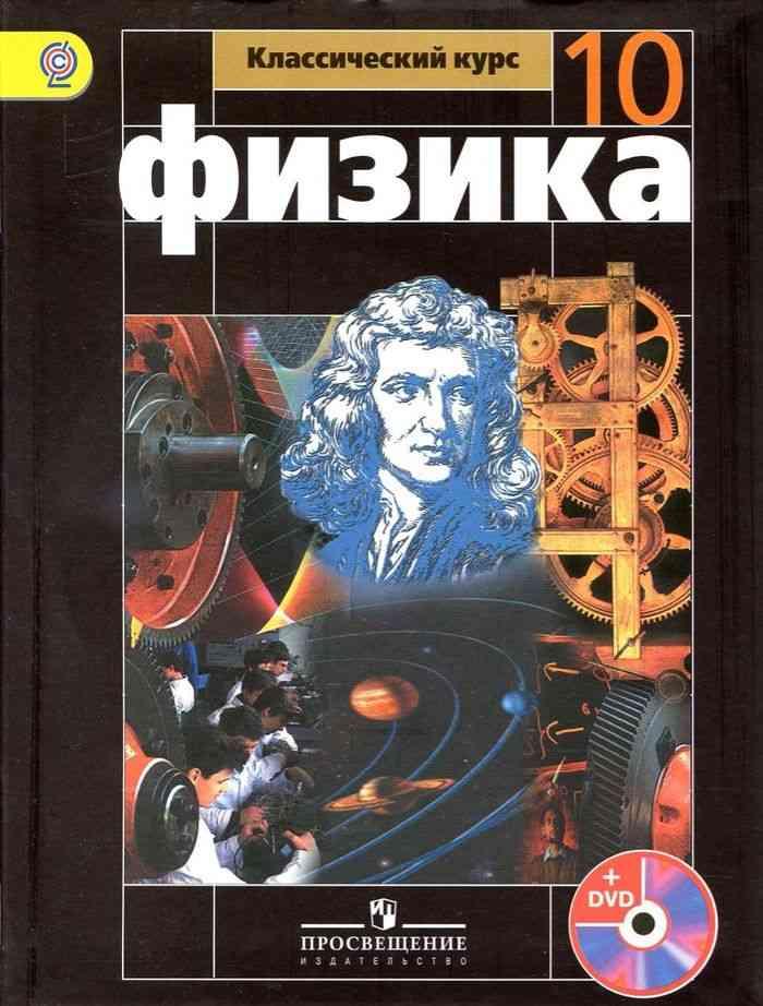 "Книга ""мякишев г. Я. , буховцев б. Б. , сотский н. Н. Физика. 10 класс."