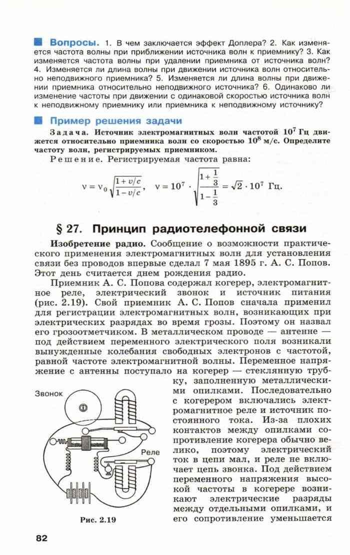 Решение задач по физике по учебнику пинского физика методика решения олимпиадных задач