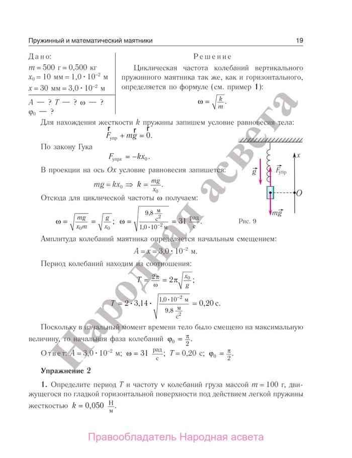 Решение задач упражнение 2 физика 11 решение задач с постоянным ускорением