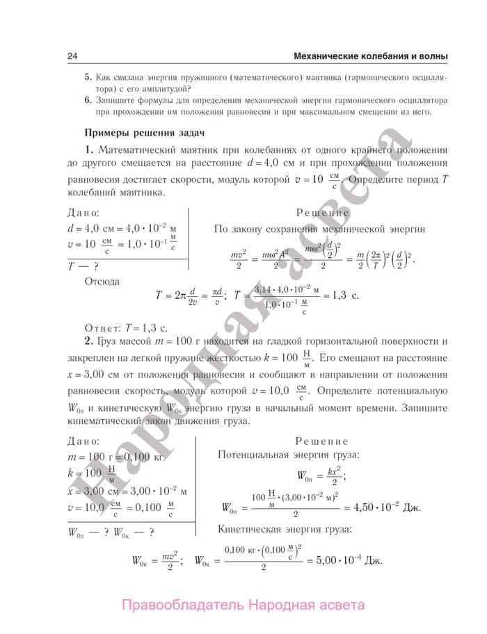 Примеры решений задач по физике 11 класс формирование отчетности при решении задач