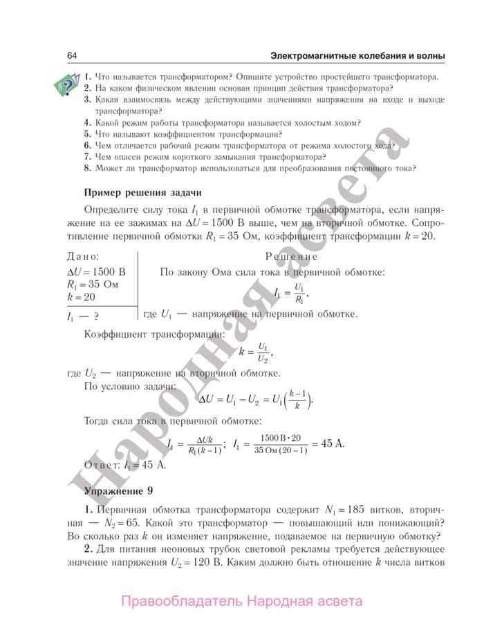 Физика решение задач 11 класс жилко олимпиадные задачи физика 8 класс с решениями