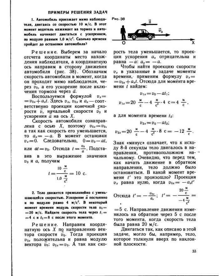 кикоин физика 9 класс скачать pdf