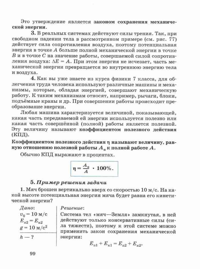 скачать учебник по физике 9 класс пурышева pdf