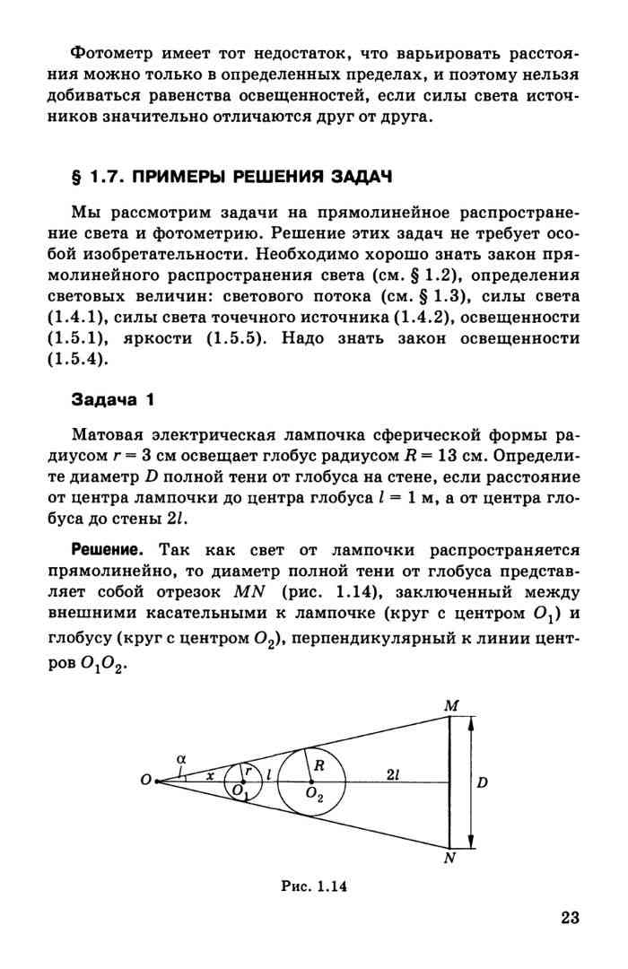 Физика 11 класс мякишев решение задач оценка имущества задачи с решением