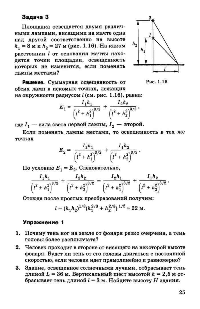 Физика задачи и решения бесплатно по условию пример решения задач на чистая прибыль