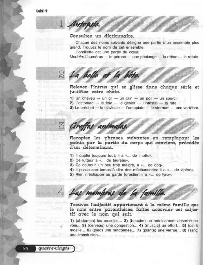 французский язык 8 класс сборник упражнений григорьева