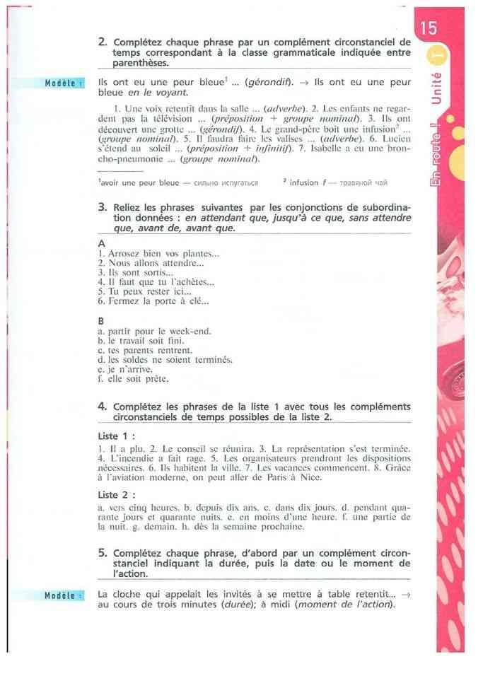 учебник французский язык 9 класс григорьева горбачева читать