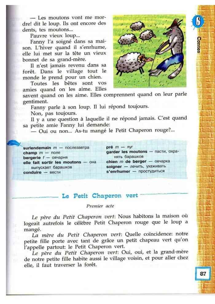 Книга для родителей барашкова 5 класс читать онлайн