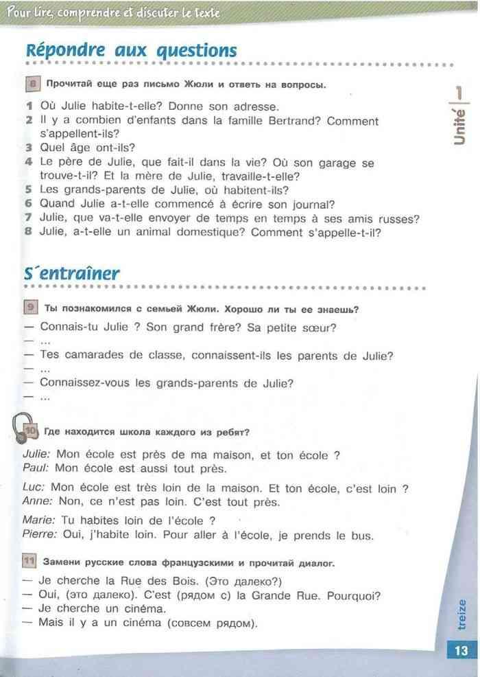 французский язык 6 класс синяя птица решебник