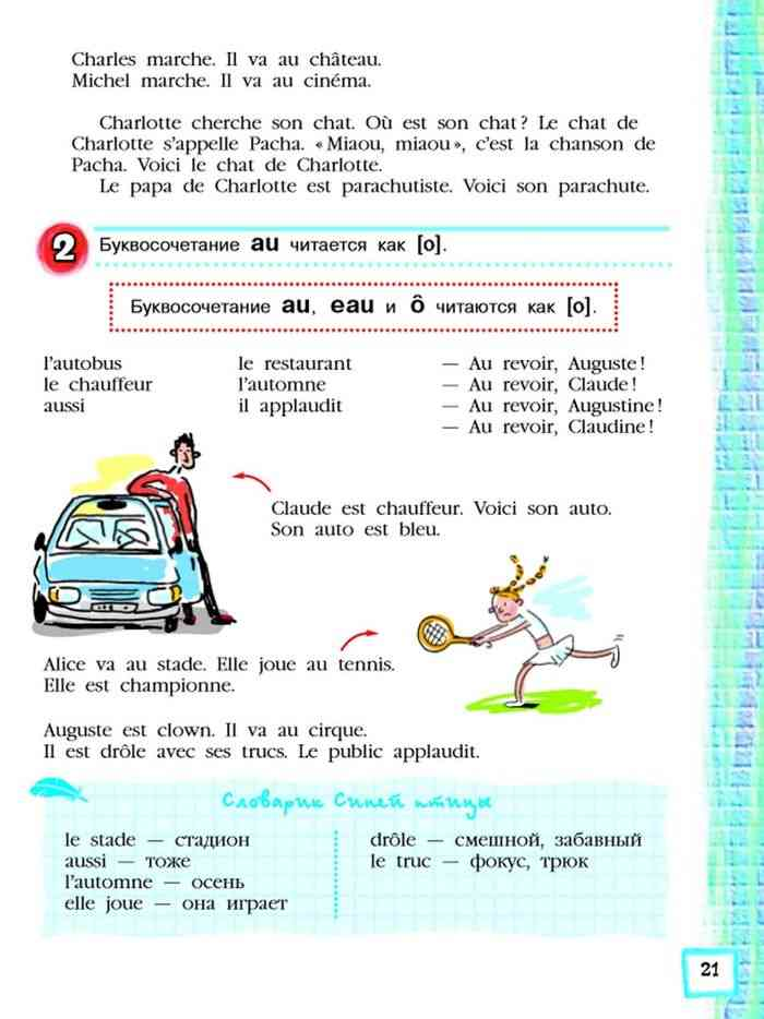 Решебник По Французскому Языку 5 Класс Синяя Птица Береговская
