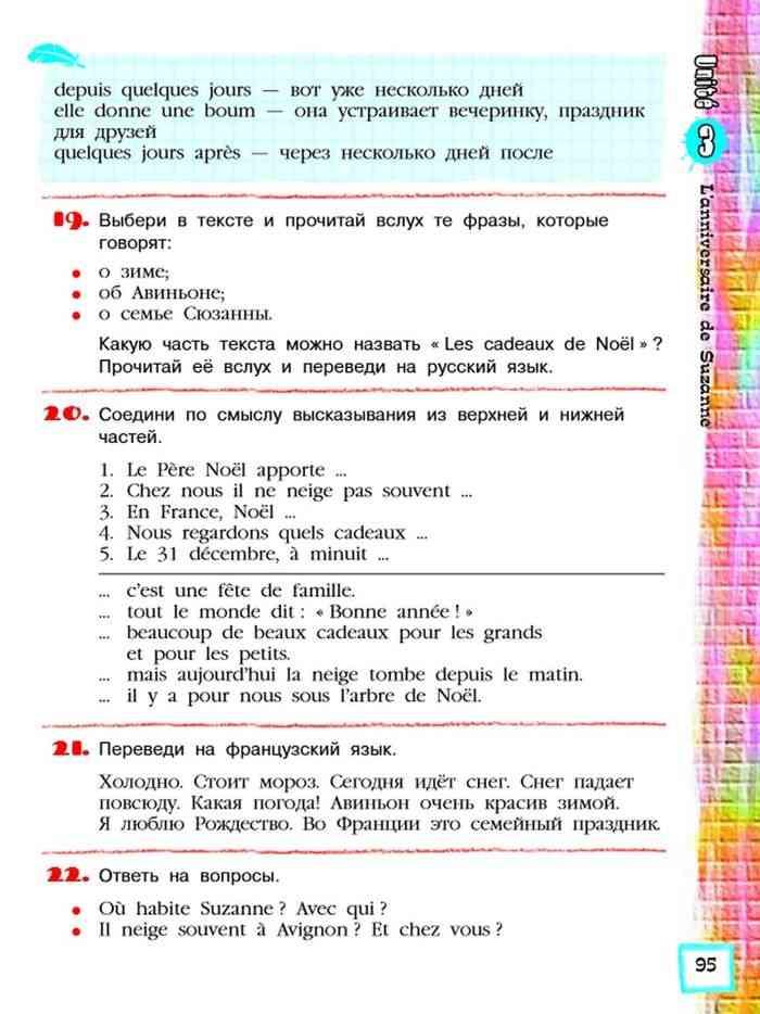 решебник declic 1