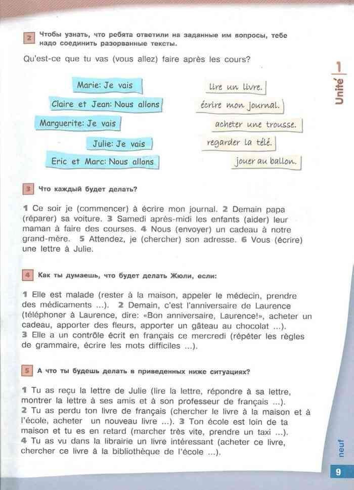 учебник французский язык 6 класс селиванова шашурина читать