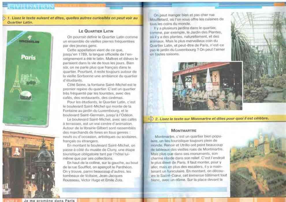 учебник французский язык 9 класс селиванова шашурина читать