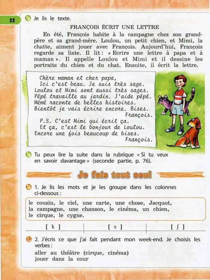 учебник французский язык 4 класс кулигина часть 1 читать