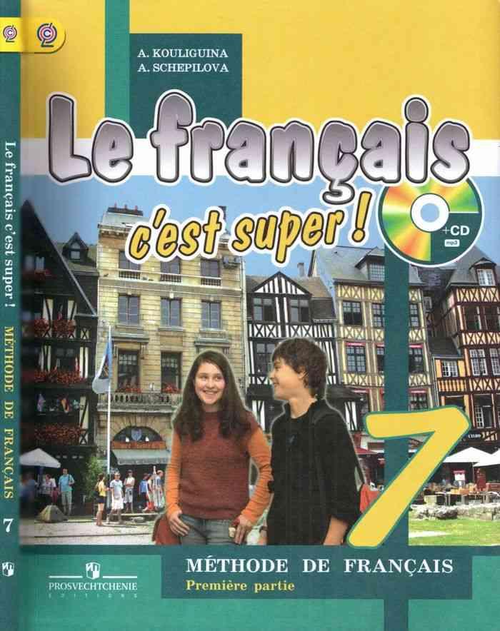 Учебник французский язык 7 класс кулигина щепилова часть 1.