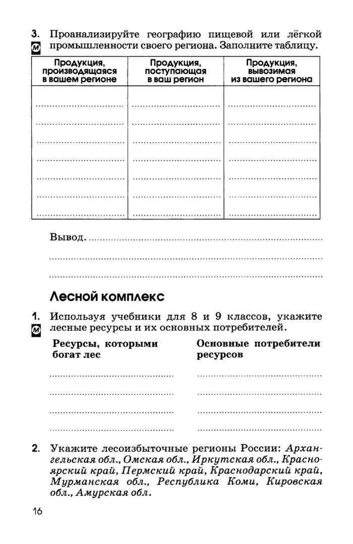 Гдз по географии 9 класс рабочая тетрадь ким марченко низовцев
