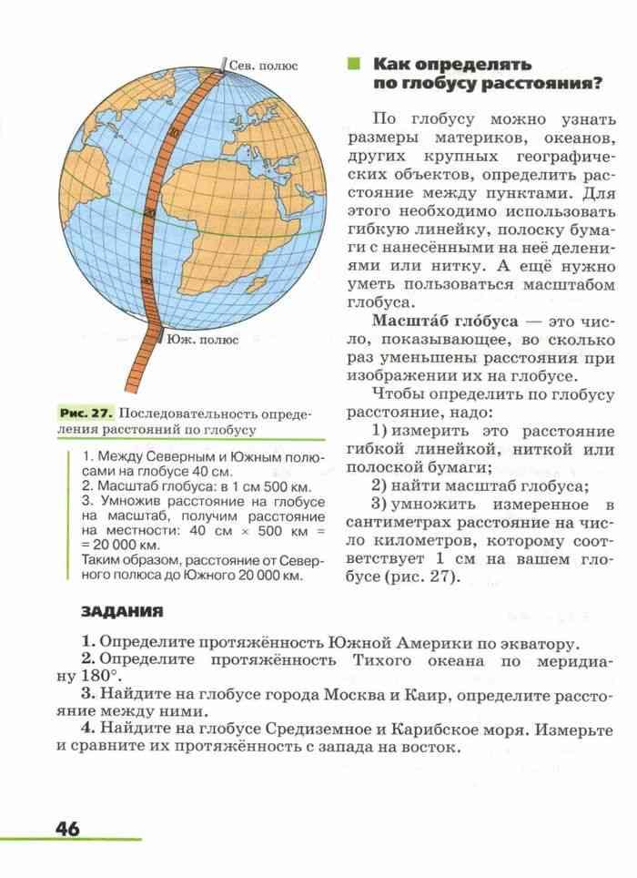 найдите с помощью карты расстояние от москвы до киева решение 6 класс