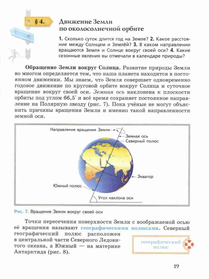 География, начальный курс, 5 класс, летягин а. А. , дронов в. П. , 2013.