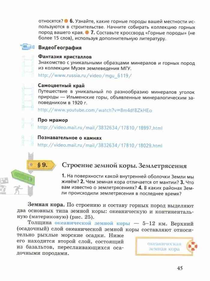 Летягин а. А. География. Дневник географа-следопыта. 5 класс.