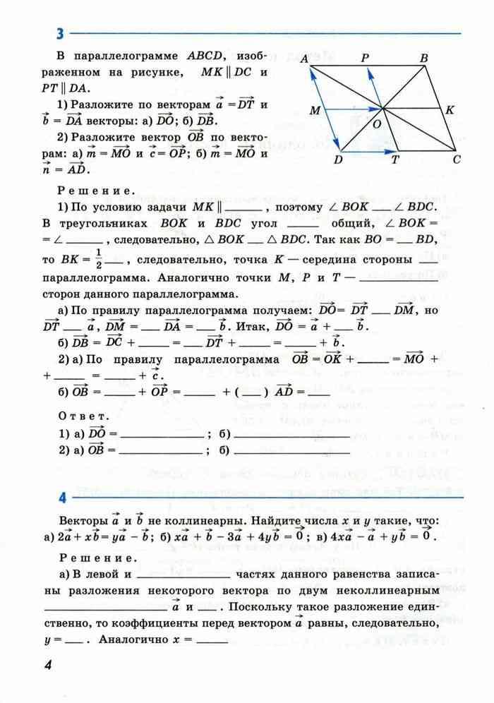 Решение геометрических задач онлайн бесплатно скачать бесплатно теоретический экзамен категории